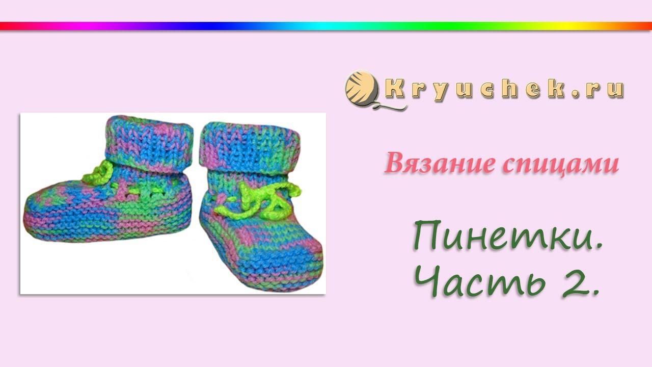 Вязание спицами. Пинетки. Часть 2. (Knitting. Booties baby. Part 2.)