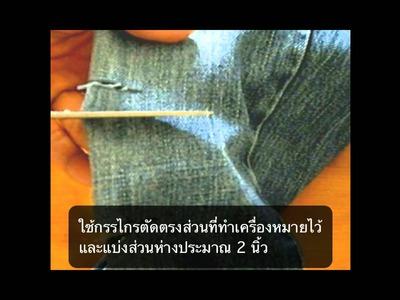 D I Y Tutorial :: Distressed Denim Jean แต่งกางเกงยีนส์