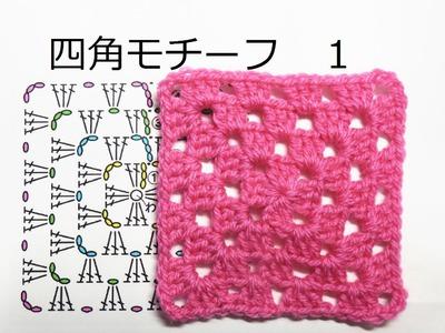 四角モチーフ 1:かぎ編みの基本 How to Crochet