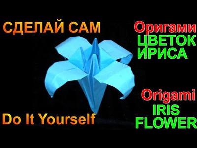 Оригами. Оригами цветок ириса. Origami iris flower.