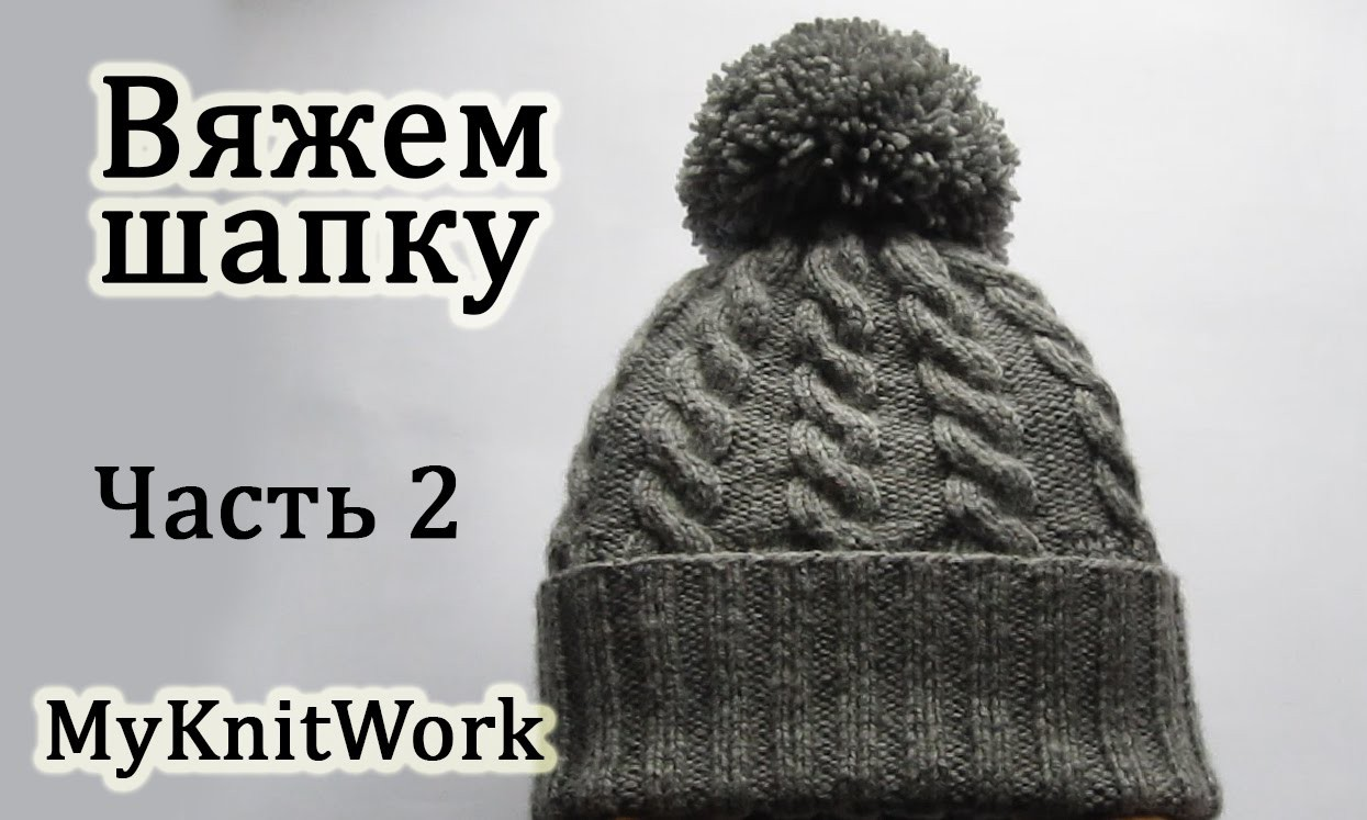 Как вязать шапку спицами. Вяжем шапку с бубоном. Часть 2. How to knit a hat spokes.