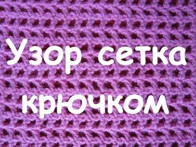 Узор сетка крючком. Вязание крючком для начинающих Crochet pattern