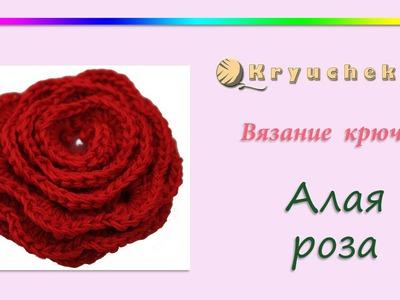 Алая роза крючком (Crochet Rose)
