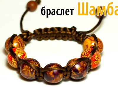 How to weave bracelet Shambhala. Как плести браслет Шамбала? How to make shambalaa
