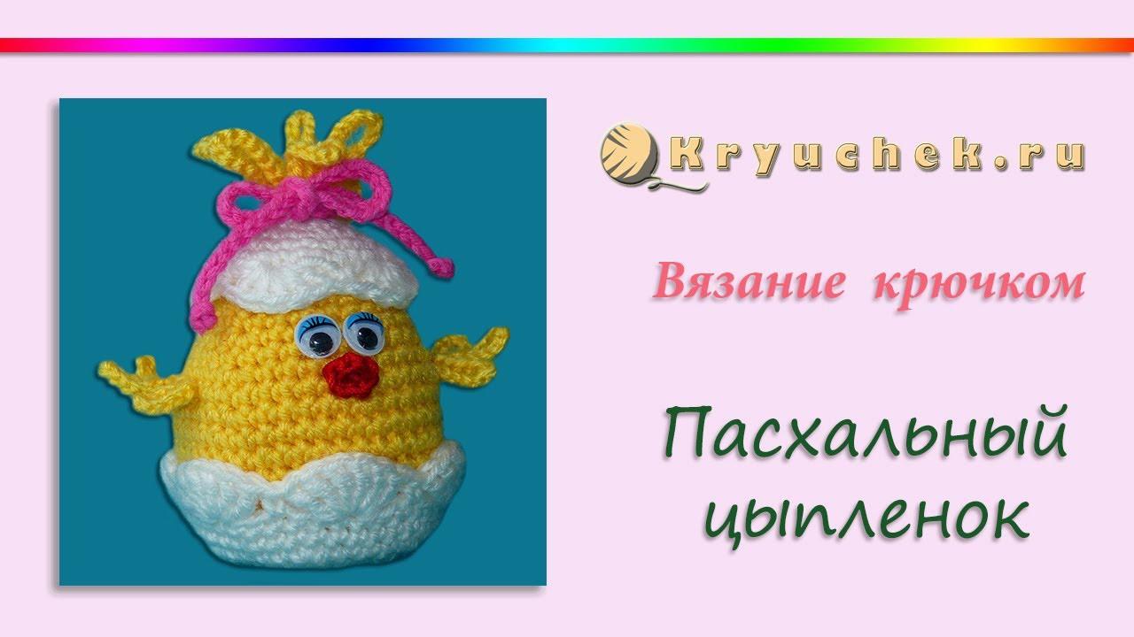 Пасхальный цыпленок крючком (Crochet. Easter chick.)