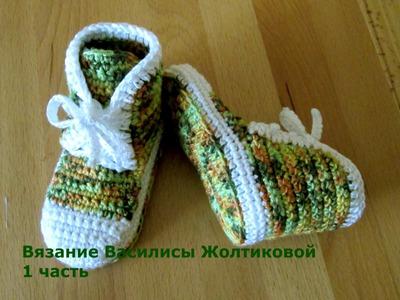 Пинетки кеды крючком. 1 часть. Цветные.Crochet booties sneakers.