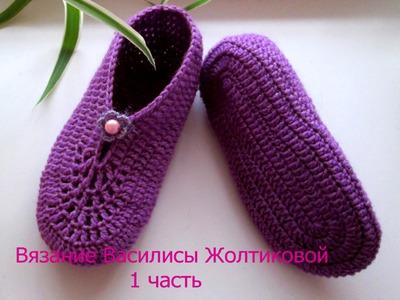 """Тапочки крючком.Тапочки """"С цветком"""".1 часть. Crochet slippers."""
