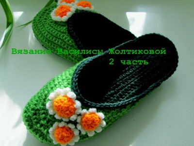"Тапочки шлепанцы на войлочной подошве. ""Ромашка"". 2 часть.knitted slippers"