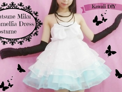 Vocaloid Cosplay DIY - How to Make Hatsune Miku Camellia Dress.Costume(Easy)