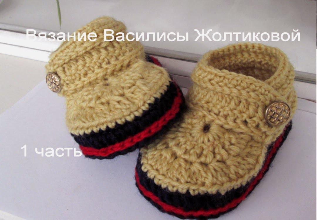 Детские тапочки ботиночки крючком с двойной подошвой, 1 часть. Crochet and knitting.