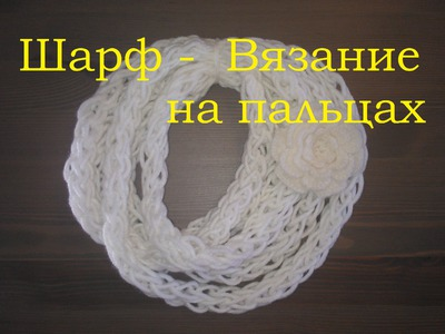 Шарф-колье Вязание на пальцах Scarf knitting on fingers