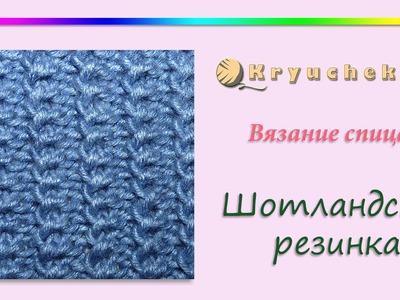 Вязание спицами. Шотландская резинка. (Knitting. Scottish rib.)