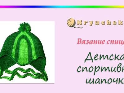 Вязание спицами. Детская спортивная шапочка (Children's knitting sports hats)