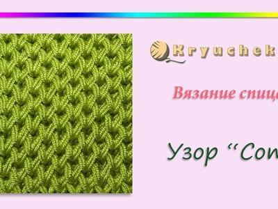 """Вязание спицами. Узор """"Соты"""" (Knitting. Pattern """"Honeycomb"""")"""