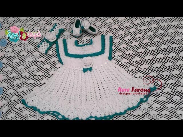 كروشيه فستان بنوته عمر سنه \خيط وابره \ Crochet Baby Dress