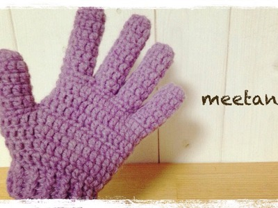 手袋の編み方How to crochet gloves