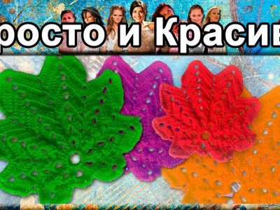 Красивый листик, вязание крючком для начинающих, crochet.