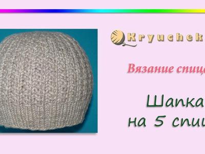 Шапка на 5 спицах (Knitting. Hat. Tutorial)