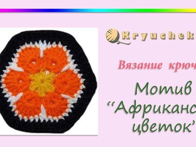 """Вязание крючком мотива """"Африканский цветок"""" (Crochet motif """"African Flower"""")"""