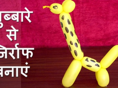 Easy Kids Crafts By Sonia Goyal - How To Make Balloon Girraffe