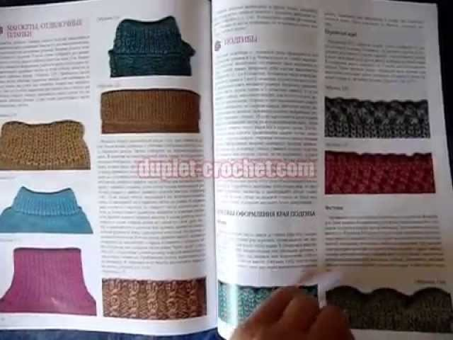 Knitting School For Beginners - extra issue 7 from www.duplet-crochet.com
