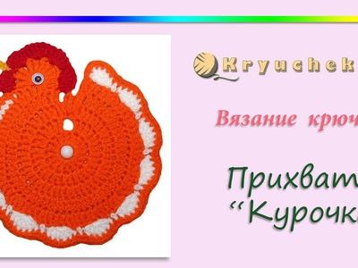 Вязание крючком. Прихватка Курочка. (Crochet. Chicken potholder.)