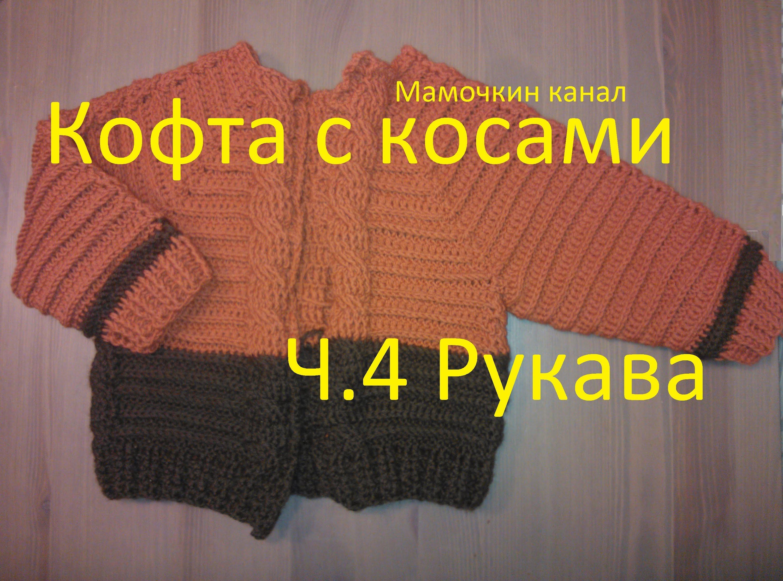 4 Рукава кофты Вязание крючком для начинающих Crochet sleeves children jacket