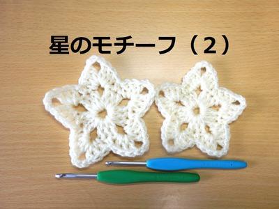 かぎ編みの星のモチーフ(2):How to Crochet Star Motif