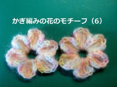 がぎ編みの花のモチーフ(6):かぎ編みの基本 How to Crochet  Flower Motif