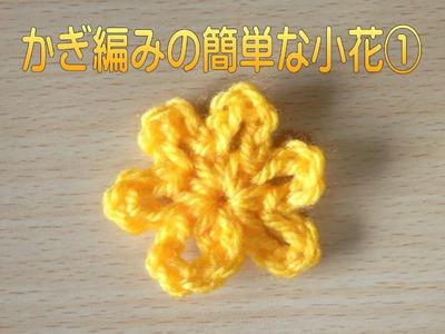 かぎ編みの簡単な小花1:How to Crochet Flower