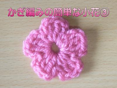かぎ編みの簡単な小花№3 :How to Crochet Flower Motif