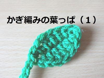 かぎ編みの葉っぱ(1)◇How to Crochet Leaf(Simple)