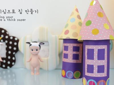휴지심으로 집 만들기.Create a house-DIY, toilet paper roll,art & craft for kids, how to make a