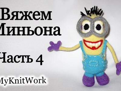 Вязание крючком. Вяжем Миньона. Часть 4. Crochet. Knit Mignon. Part 4.