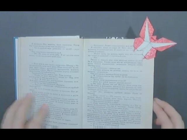 Origami Bookmark for a book butterfly by Grzegorz Bubniak - Yakomoga Origami tutorial