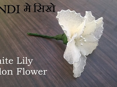 Tutorial #31 Simple Nylon Stocking Lily Flower l To Decorate Home l creative craft art [HINDI]