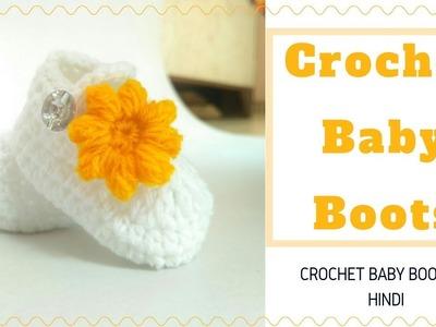 Crochet Baby Bootie Soles   Crochet Baby Boots In Hindi   Crochet Baby Boots Newborn   part 1.3