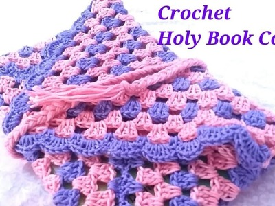 Crochet Holy Book cover-2