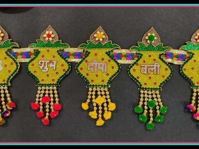 DIY Toran |Diwali special door hanging | Bandanwar | Home decoration idea