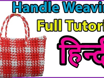 Hindi - 3 wire Handle weaving Tutorial for Plastic wire bag Beginners | Plastic wire basket making