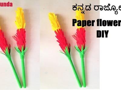 PAPER fLOWER GIFTS - kannada rajyotsava craft ideas 2018 - ಕರ್ನಾಟಕ ರಾಜ್ಯೋತ್ಸವ -  children day craft
