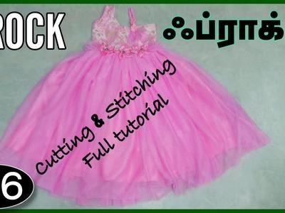 கவுன் தைப்பது எப்படி,frock cutting and stitching tips(DIY )- 186,