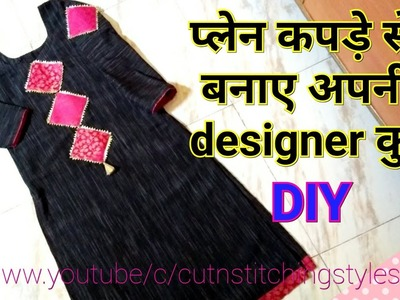 प्लेन कपड़े से बनाए अपनी designer कुर्ती, Beautiful kurti making with hand made patches, DIY
