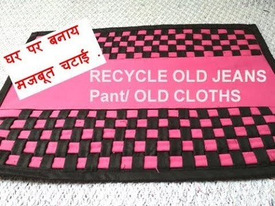Recycle old jeans.demin.pant.shirt to make floor mat, door mat,area rug,table mat