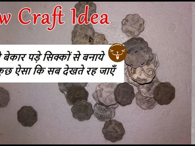 DIY- Best Reuse of Old Coins || New Craft Idea || New recycle idea