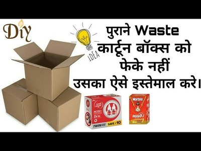 How to reuse waste cardboard box at home   How to recycle   BEST OUT OF WASTE   DIY