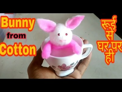 How to make bunny with cotton at home in hindi | Cut bunny in the cup | Gk craft