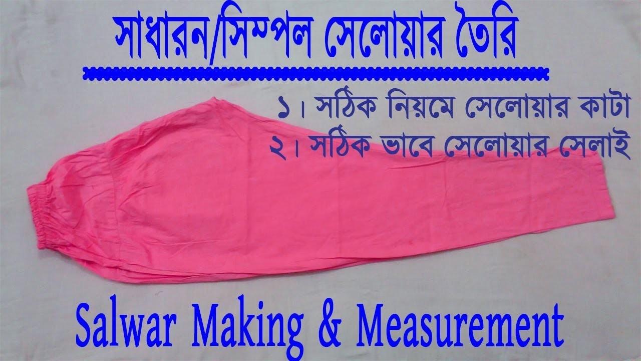How to salwar Making & Measurement Rules !! Salwar Sewing Step By Step Easy.সঠিক নিয়মে সালোয়ার সেলাই