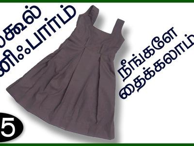 ஸ்கூல் யுனிபார்ம் நீங்களே தைக்கலாம்,pinoform cutting and stitching in tamil tips(DIY),