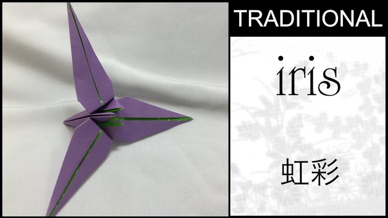 Traditional origami three petal iris flower tutorial izmirmasajfo
